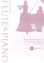 플루트와 피아노를 위한 찬송 연주곡