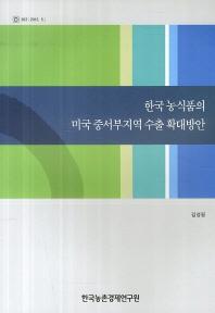 한국 농식품의 미국 중서부지역 수출 확대방안