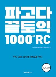 파고다 끝토익 1000제 RC