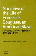 미국 노예 프레더릭 더글러스의 삶의 관한 이야기