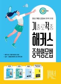 기출로 적중 해커스 중학영문법 1학년+워크북+해설집 세트