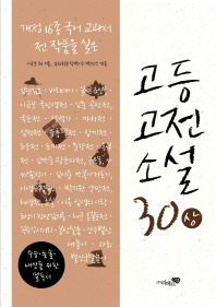 개정 16종 국어 교과서 전 작품을 실은 고등고전소설 30(상)