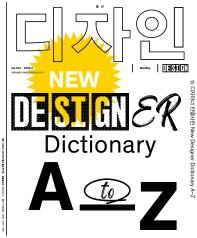 월간 디자인 DESIGN 506호(2020년 8월호)