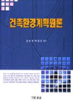 건축환경계획원론(개정증보)
