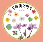 우리 꽃 이야기