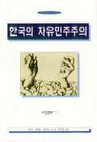 한국의 자유민주주의(학술총서 106)