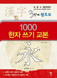 1000 한자 쓰기 교본(3단계 왕초보)