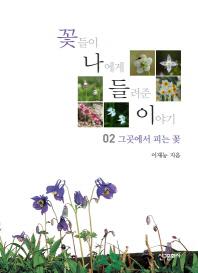 꽃들이 나에게 들려준 이야기. 2: 그곳에서 피는 꽃
