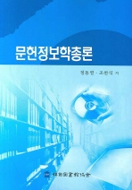 문헌정보학총론