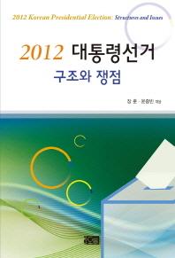 2012 대통령선거 구조와 쟁점