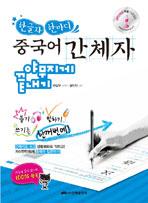 중국어 간체자 쓰기 야무지게 끝내기(한글자 한마디)
