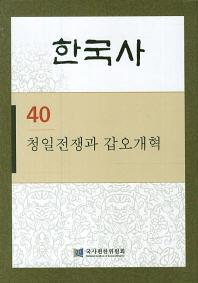 한국사. 40: 청일전쟁과 갑오개혁