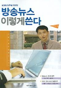 KBS 김구철 기자의 방송 뉴스 이렇게 쓴다
