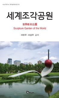 세계조각공원