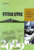 부가가치세 실무해설(2009)