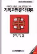 기독교변증학원론
