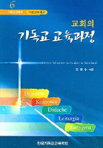 교회의 기독교 교육과정