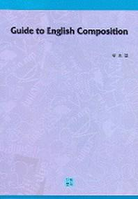 Guide to English Composition