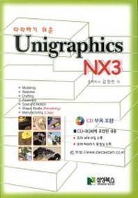 따라하기 쉬운 UNIGRAPHICS NX3
