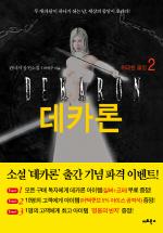 데카론 2(위대한 출정)