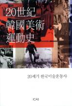 20세기 한국미술운동사