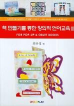 책 만들기를 통한 창의적 언어교육 3
