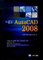 지름길 AUTOCAD 2008