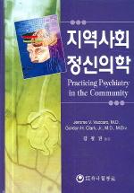 지역사회 정신의학