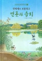 생태계의 보물창고 연못과 습지
