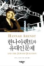 한나 아렌트와 유대인 문제
