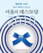 서울의 레스토랑 2010(블루리본 서베이)