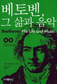 베토벤 그 삶과 음악