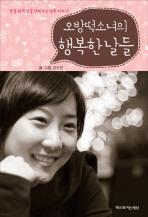 오방떡소녀의 행복한 날들