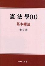 헌법학. 2 : 기본권론