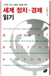 지구화 시대, 새로운 세대를 위한 세계정치 경제 읽기