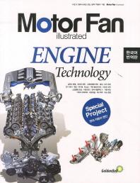 모터 팬(Motor Fan) 엔진 테크놀로지
