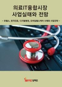 의료IT융합시장 사업실태와 전망