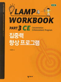 Lamp Workbook Part 3 CE: 집중력 향상 프로그램(교사용)