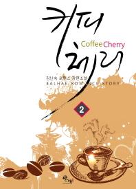 커피 체리. 2