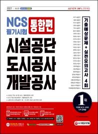 All-New 시설공단/도시공사/개발공사 NCS 필기시험 통합편(2021)