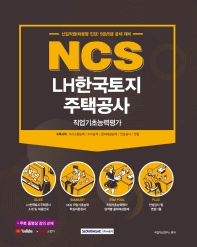 NCS LH한국토지주택공사 직업기초능력평가(2021)