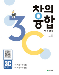 창의융합 빅터연산 3C(초2~초3 수준)(2021)