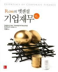 Ross의 엣센셜 기업재무