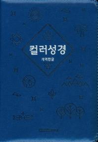 HOLY BIBLE 컬러성경(네이비)(개역한글)(중합본지퍼)(큰글자)(색인)