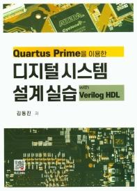 Quartus Prime을 이용한 디지털 시스템 설계실습