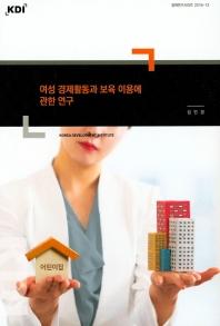 여성 경제활동과 보육 이용에 관한 연구