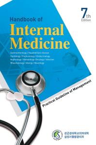 Handbook of Internal Medicine(삼성내과매뉴얼)
