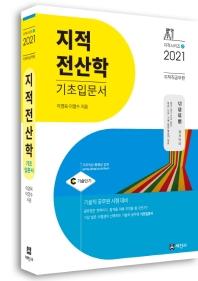 지적전산학 기초입문서(2021)