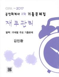 공인회계사 2차 기출문제집 재무관리(2017)