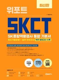 위포트 SKCT SK종합역량검사 통합 기본서(2020 하반기)